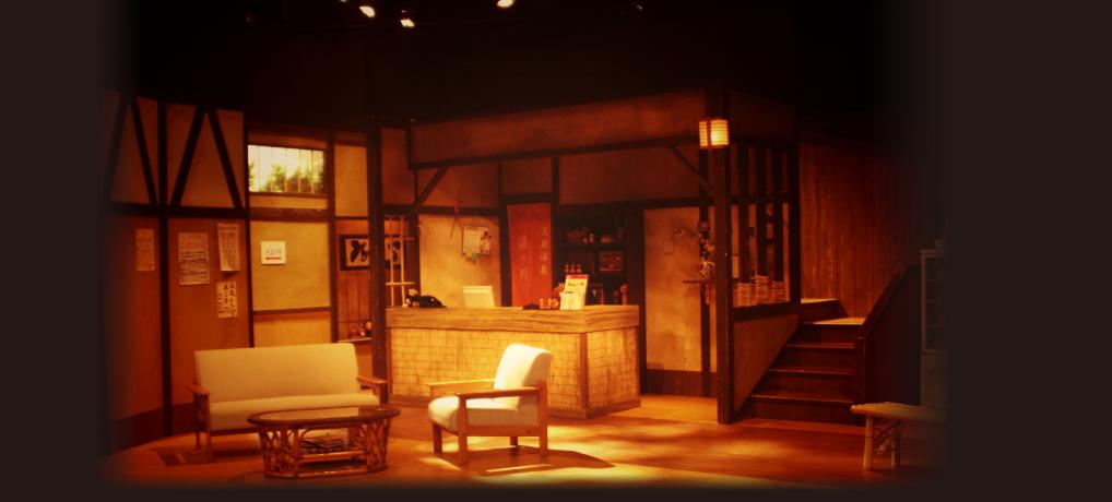 第37回本公演<br/>「湯けむりの向こう側」<br/>作/佐藤万里<br/>@ザ・ポケット